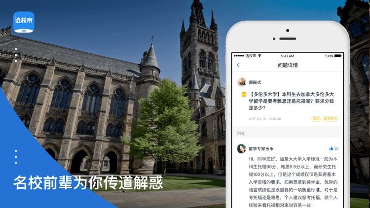 选校帝-留学选校出国必备神器 screenshot-3