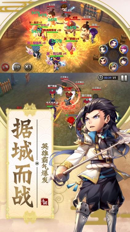 三国权争铜雀台-正统三国卡牌手游 screenshot-4