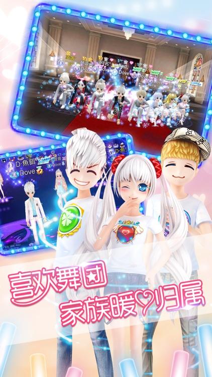 恋舞OL-狂欢盛典 screenshot-3
