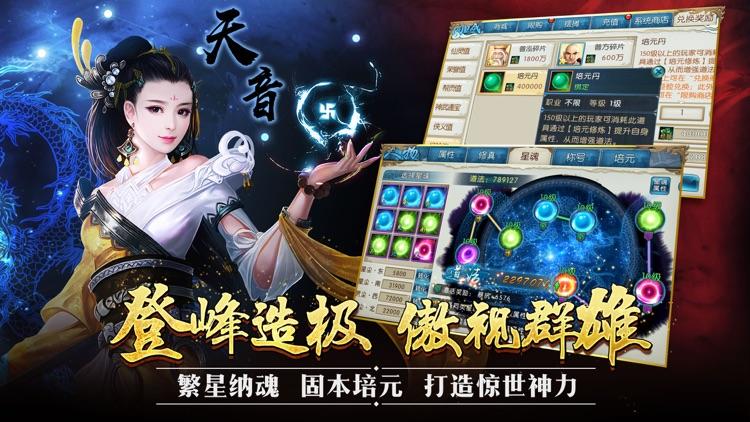 诛仙手游-Efun独家授权新马版 screenshot-4