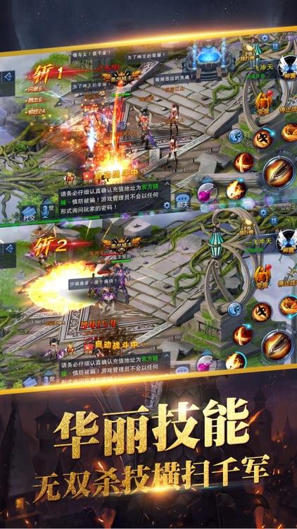 空之纪元- 众神争霸,传奇永恒 screenshot-3