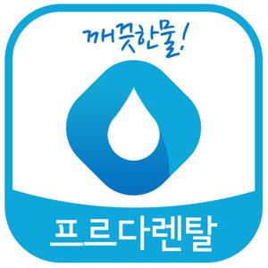 프르다렌탈 app