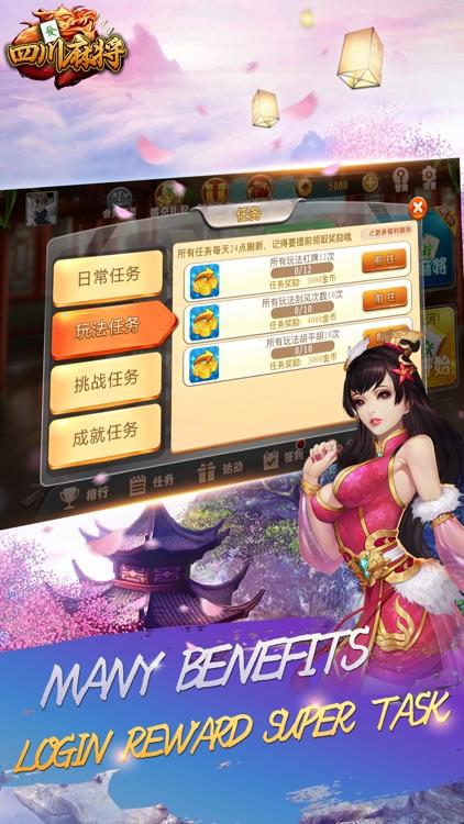 Mahjong game: Sichuan Mahjong screenshot-4