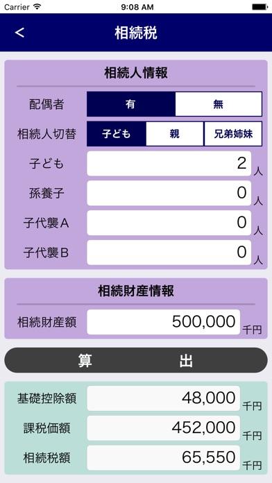 Bankers電卓 screenshot1