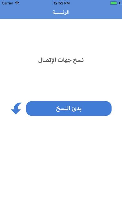 نسخ جهات الإتصال بسهولة screenshot 1