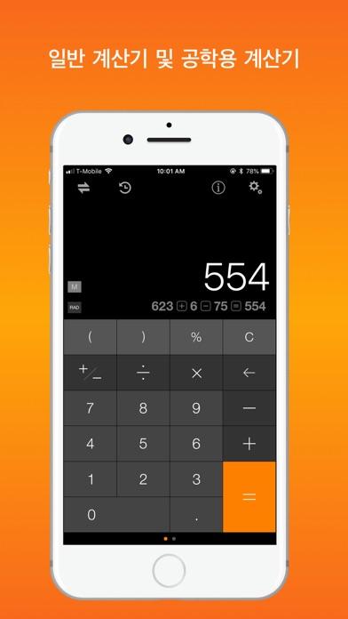 다운로드 CalConvert : 환율 계산기 Android 용