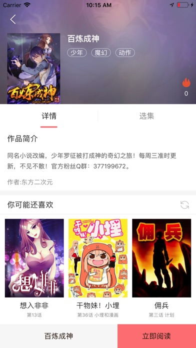 Screenshot for 漫友八八 in United States App Store