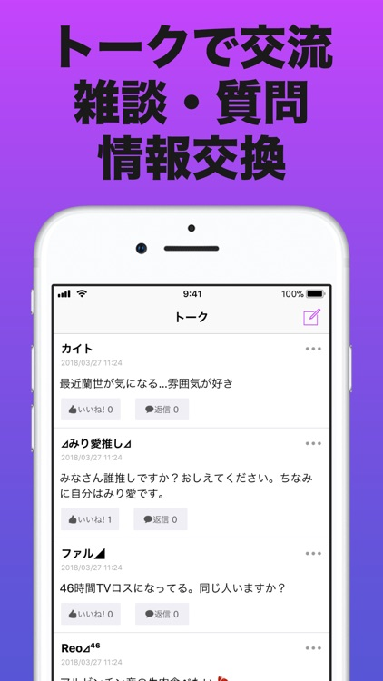 乃木充 for 乃木坂46