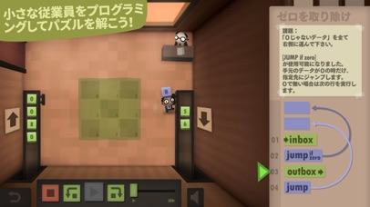 Human Resource Machine screenshot1