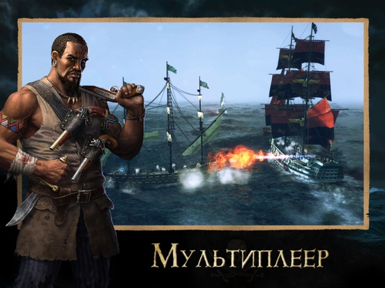 Скачать Tempest: Pirate Action RPG