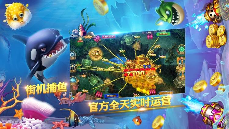 电玩城街机捕鱼-捕鱼合集游戏来了
