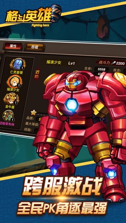 格斗英雄 - 2018热血横版网游 screenshot-3