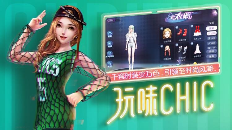 劲舞团-2周年福利大放送 screenshot-4