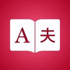 japanisch Wörterbuch + icon