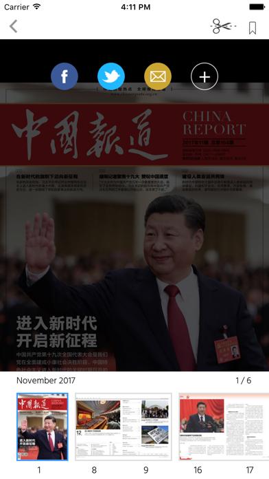China Report MagazineScreenshot of 2
