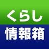 くらし情報箱~CLUB PCDEPOT - iPhoneアプリ