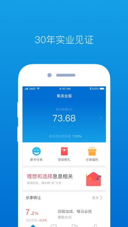 集美金服-集美控股旗下网络借贷服务平台