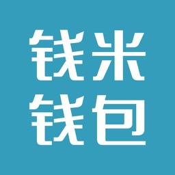 钱米应急钱包-快速小额贷款平台