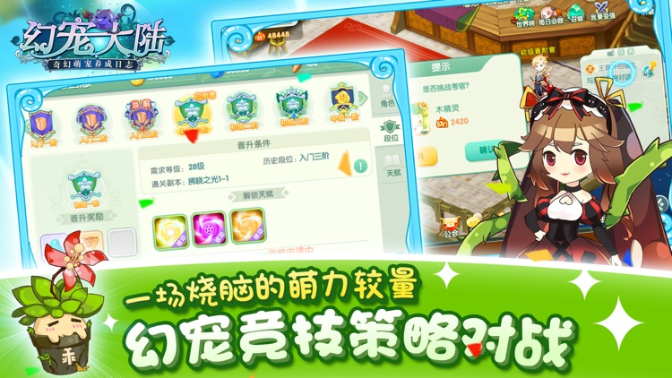 幻宠大陆 screenshot-3