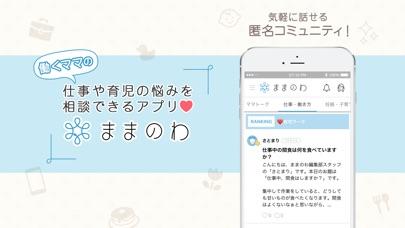 ままのわ-働くママの出産、子育て、仕事を相談できるアプリスクリーンショット1