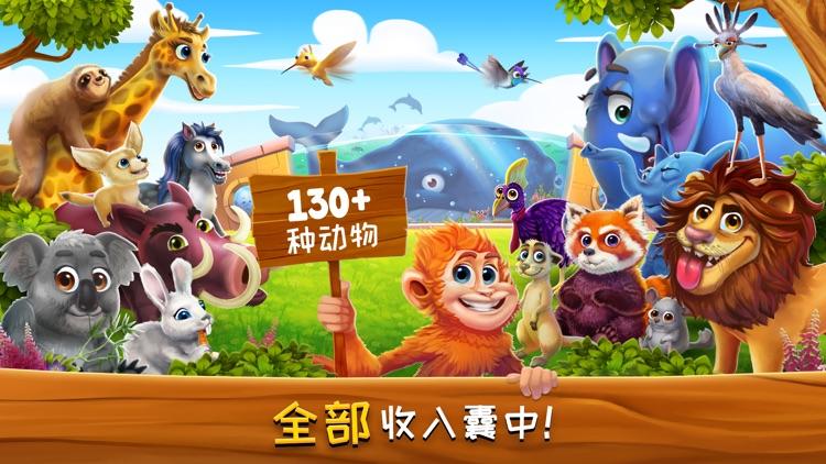 梦想动物小镇 screenshot-4