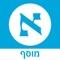 מוסף סוף השבוע הטוב בישראל, עכשיו בגרסה חדשה ואינטראקטיבית