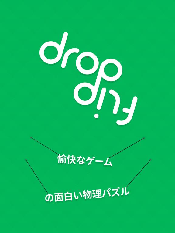 Drop Flipのおすすめ画像1