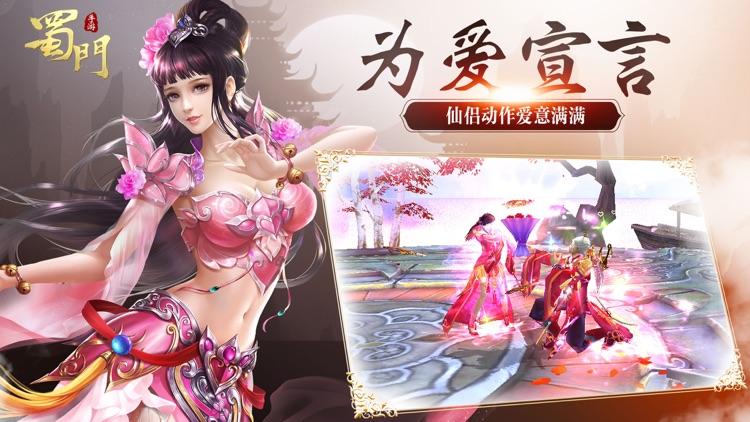 蜀门手游-战斗吧蜀友们 screenshot-4