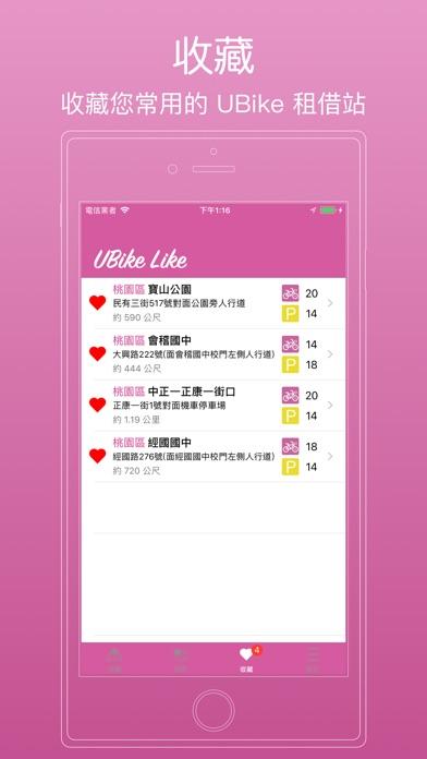 桃園市UBike+ screenshot 3