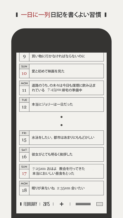 DayGramのスクリーンショット