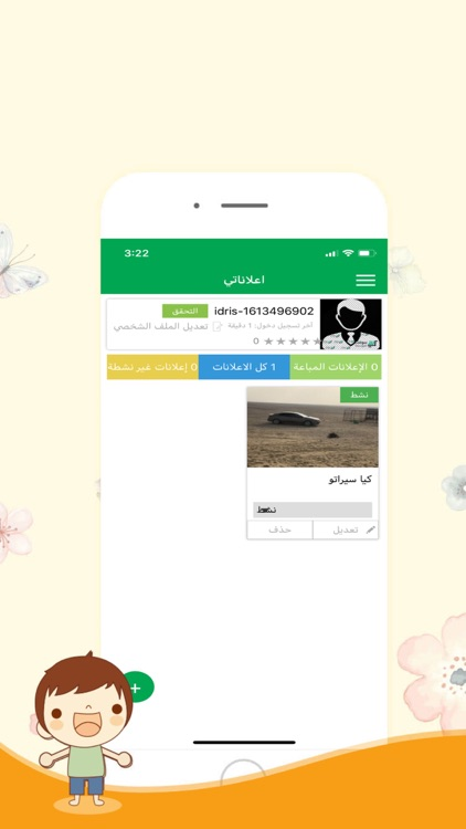 Suqna - سوقنا screenshot-3