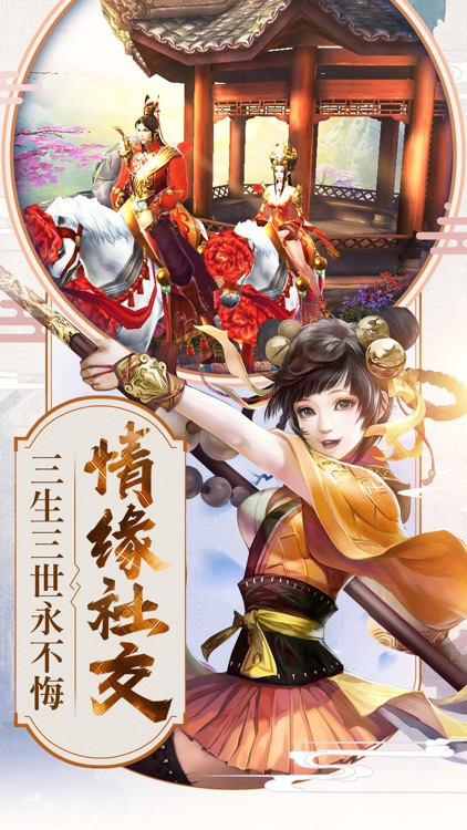 倚天屠龙记(新马版) screenshot-3