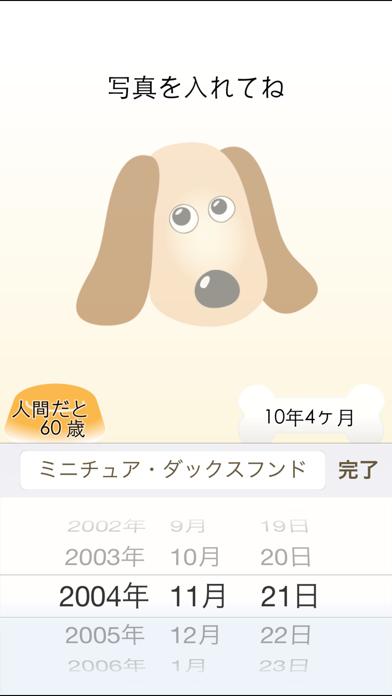 年齢 計算 犬