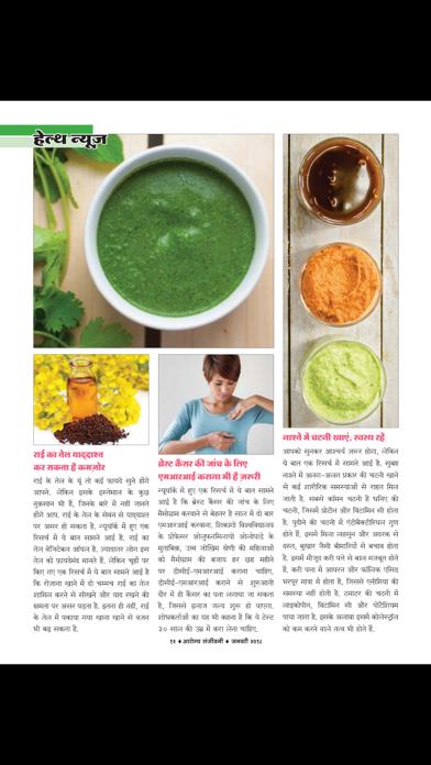 Arogya Sanjeevani Magazine screenshot 2