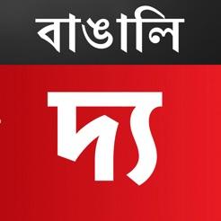 Bengali Calendar on the App Store