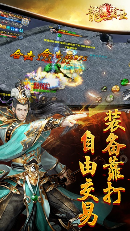 龙腾霸业-经典复古动作手游 screenshot-3