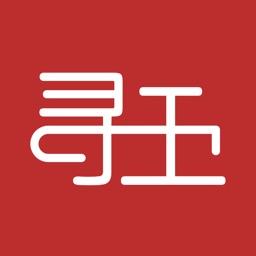 寻玉-和田玉收藏交易服务平台