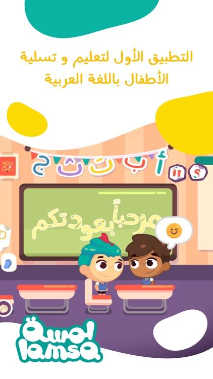 لمسة : قصص و ألعاب أطفال عربية screenshot-0