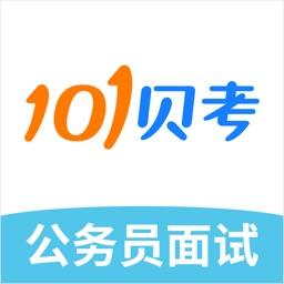 公务员面试-101贝考国省考、事业单位考试题库