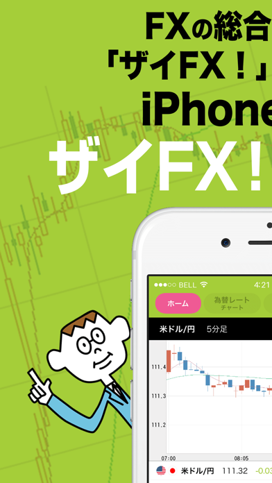 ザイFX! for iPhone ScreenShot0