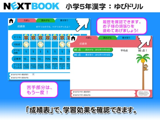 小学5年生漢字:ゆびドリル(書き順判定対応漢字学習アプリ)のおすすめ画像5