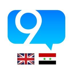 9 Min Syriac Dictionary
