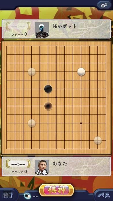 囲碁ウォーズ screenshot1