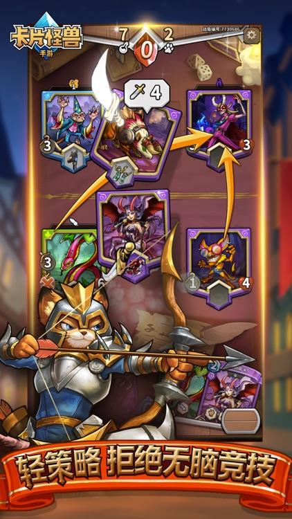 卡片怪兽 screenshot-2