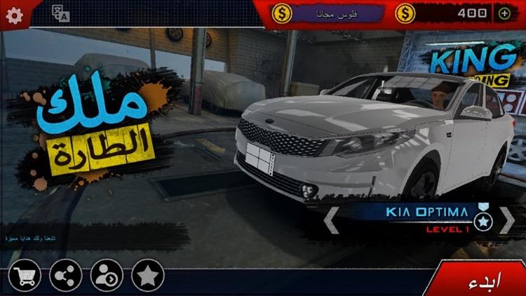 King of Steering ملك الطاره screenshot-0