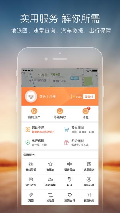 搜狗地图-专业地图,精准导航 screenshot-5