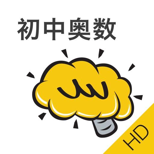 初中奥数HD@酷学习