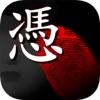 お憑かれ度診断 - iPadアプリ