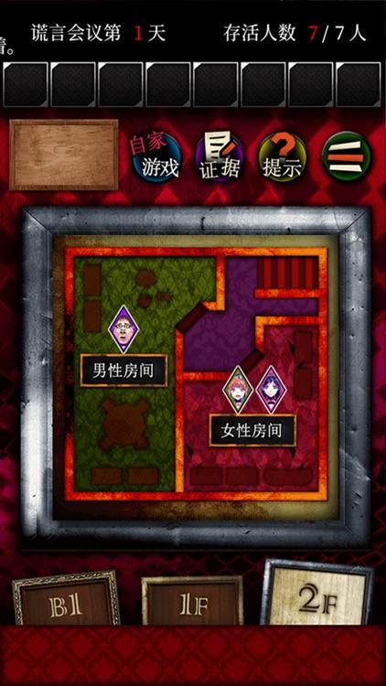 逃脱游戏  谎言游戏 screenshot-4
