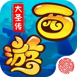 西游:少年大圣传-正版西游记游戏